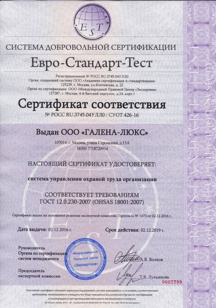 Сертификат OHSAS 18001-2007